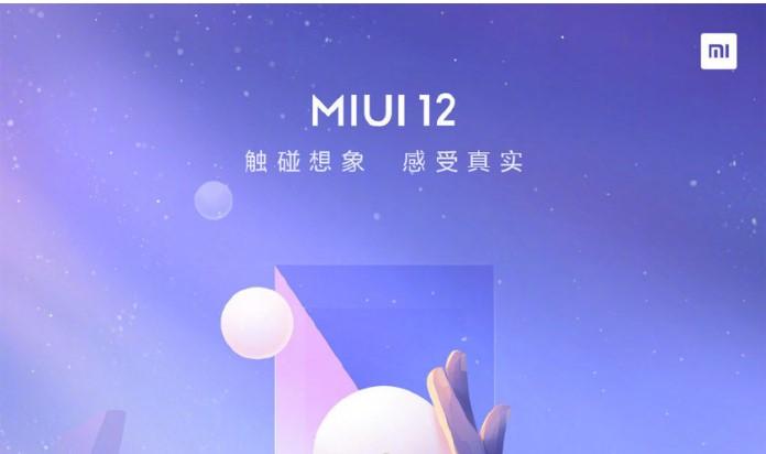 Xiaomi розкрила дату презентації майбутньої MIUI 12