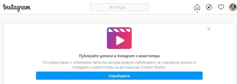 В Instagram додали довгоочікувану функцію, але доступна вона не всім