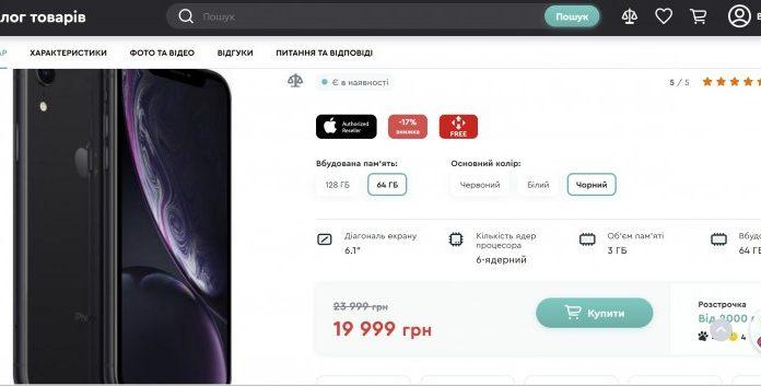 iPhone XR значно подешевшав в Україні