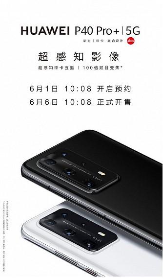 Оголошена офіційна дата старту продажів найкращого камерофона Huawei P40 Pro +