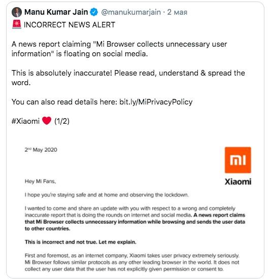Xiaomi намагається згладити скандал з масовим стеженням за користувачами