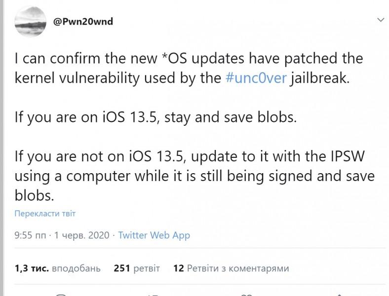 Вийшла iOS 13.5.1, Apple усунула небезпеку джейлбрейку
