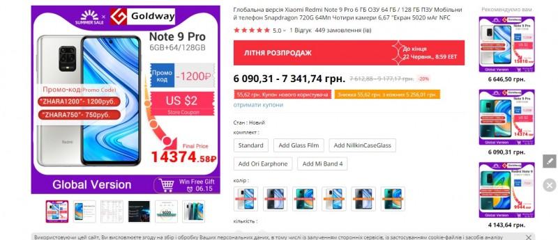 Бестселер Xiaomi Redmi Note 9 Pro з 64 Мп рекордно подешевшав