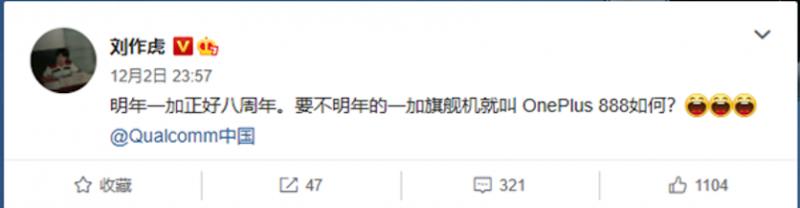 Піт Лау натякнув на нове ім'я флагманського смартфона OnePlus